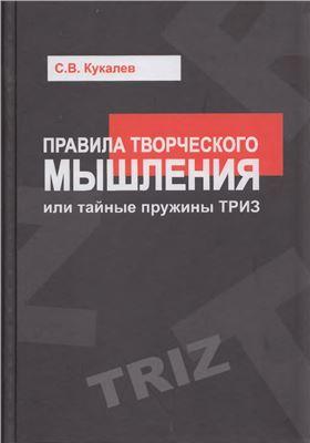 Кукалев С.В. Правила творческого мышления, или Тайные пружины ТРИЗ
