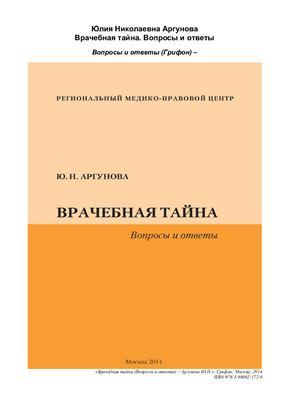 Аргунова Ю.Н. Врачебная тайна