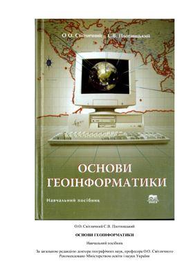 Світличний О.О., Плотницький С.В. Основи геоінформатики