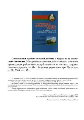 О состоянии идеологической работы в РБ. Доклад Президента Республики Беларусь