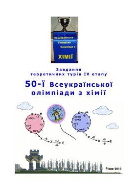 50 Всеукраїнська олімпіада з хімії: Завдання теоретичних турів IV етапу. 8-11 клас