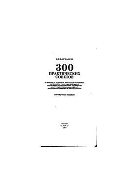 Бастанов В.Г. 300 практических советов. Справочное пособие