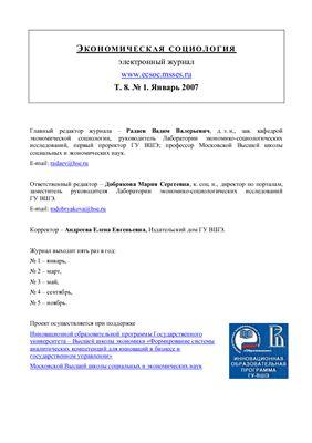 Экономическая социология 2007 №01