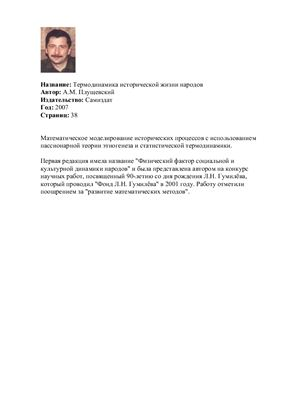 Плущевский А.М. Термодинамика исторической жизни народов