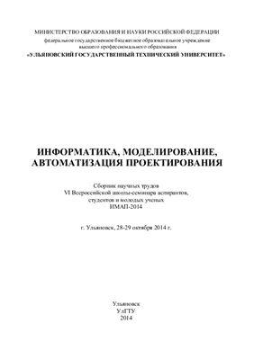 Афанасьев А.Н. (ред.) Информатика, моделирование, автоматизация проектирования: сборник научных трудов