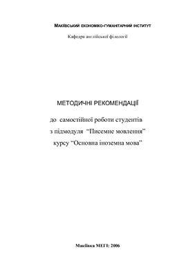 Полякова Я.В. и др. Методичні рекомендації до самостійної роботи студентів з підмодуля Писемне мовлення курсу Основна іноземна мова