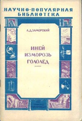 Заморский А.Д. Иней, изморозь, гололед