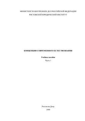 Герасименко В.Н. Концепции современного естествознания (Часть 1)
