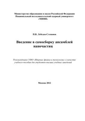 Лебедев-Степанов П.В. Введение в самосборку ансамблей наночастиц