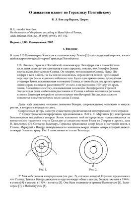 Ван дер Варден Б.Л. О движении планет по Гераклиду Понтийскому
