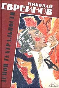 Евреинов Н.Н. Демон театральности