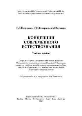 Кудрявцев С.П., Дмитриев О.С., Подкауро А.М. Концепции современного естествознания