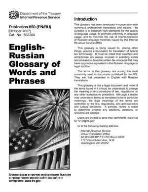 English-Russian Glossary of Words and Phrases
