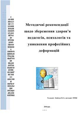 Бойчук О.Л. Методичні рекомендації щодо збереження здоров'я педагогів, психологів та уникнення професійних деформацій