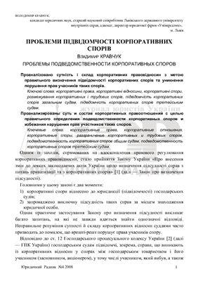 Кравчук В. Проблеми підвідомчості корпоративних спорів