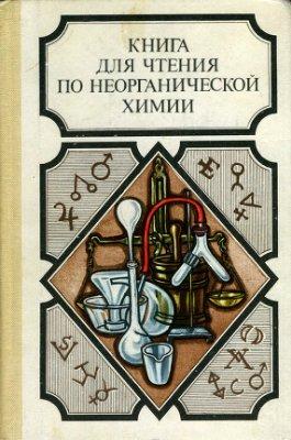 Крицман В.А. Книга для чтения по неорганической химии. Часть 1
