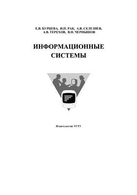 Бурцева Е.В., и др. Информационные системы