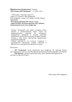 Скакун О.Ф., Овчаренко Н.И. Юридическая деонтология