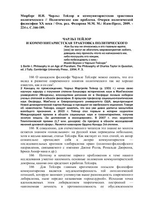 Мюрберг И.И. Чарльз Тейлор и коммунитаристская трактовка политического