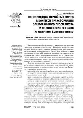 Гайворонский Ю.О. Консолидация партийных систем в контексте трансформации электорального пространства и политических режимов (на примере стран Балканского региона)