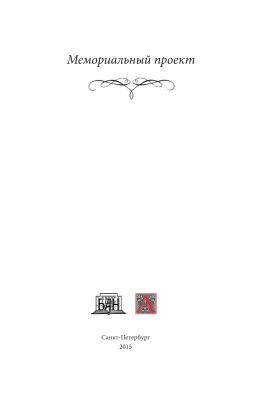 Библиография изданий Академии наук СССР: 1941-1945. Вып. 5: 1945 год
