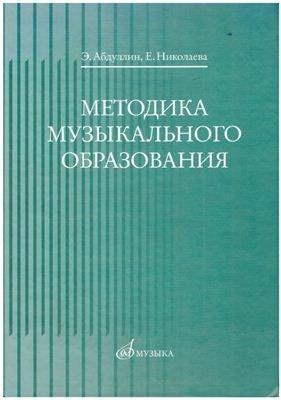 Абдуллин Э.Б., Николаева Е.В. Методика музыкального образования (часть 2)