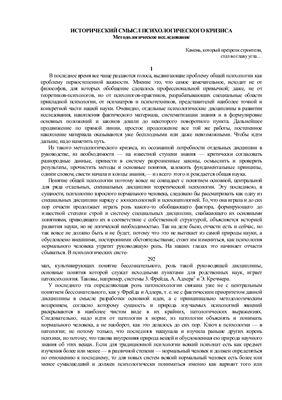 Статьи по истории психологии