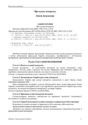 Закон України Про судову експертизу