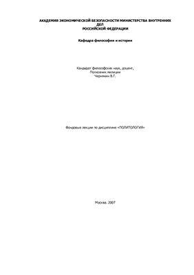 Чернякин В.Г. Фондовые лекции по дисциплине Политология