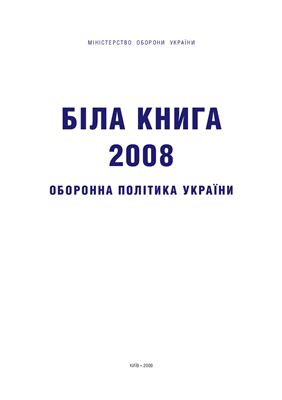 Біла книга - 2008: оборонна політика України