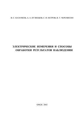 Казачков В.С., Кузнецов А.А., Петров С.И., Черемисин В.Т. Электрические измерения и способы обработки результатов наблюдения ( )