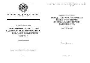 ГОСТ 27.410-87 Методы контроля показателей надежности и планы контрольных испытаний на надежность