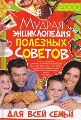 Мирошниченко С.А. Мудрая энциклопедия полезных советов для всей семьи