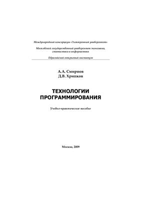 Смирнов А.А., Хрипков Д.В. Технологии программирования: учебно-практическое пособие