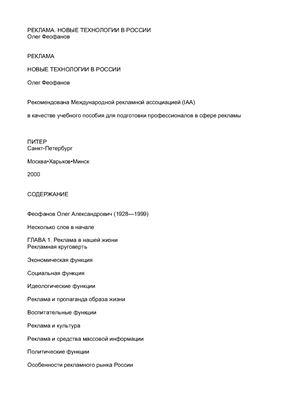 Феофанов О.А. Реклама: новые технологии в России