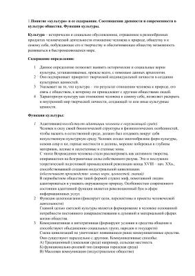 Ответы на вопросы по культурологии нглу 2012
