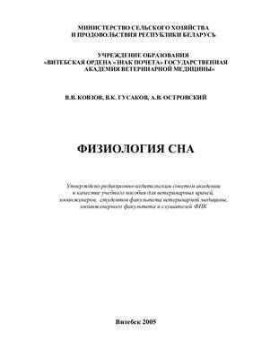 Ковзов В.В., Гусаков В.К., Островский А.В. Физиология сна