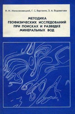 Мелькановицкий И.М., Вартанян Г.С., Водоватова З.А. Методика геофизических исследований при поисках и разведке минеральных вод