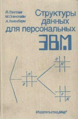 Лэнгсам Й., Огенстайн М., Тененбаум А. Структуры данных для персональных ЭВМ