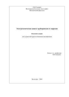 Ткаченко В.Н. Электрохимическая защита трубопроводов от коррозии. Конспект лекций