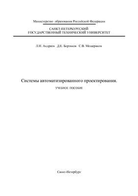 Андреев Л.Н., Бортяков Д.Е., Мещеряков С.В. Системы автоматизированного проектирования