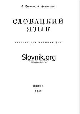 Русско-словацкий переводчик онлайн | Русско-словацкий словарь