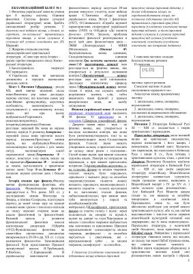 Ответы (в виде шпаргалок) к ГОСам по специальности украинский язык и литература