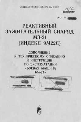 Соколов И.А. (ред.). Реактивный зажигательный снаряд МЗ-21 (индекс 9М22С). Дополнение к техническому описанию и инструкции по эксплуатации Боевая машина БМ-21