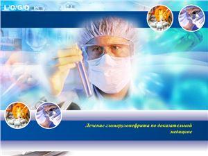 Лечение гломерулонефрита по доказательной медицине