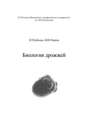 Бабьева И.П., Чернов И.Ю. Биология дрожжей