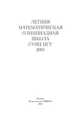 Летняя математическая олимпиадная школа СУНЦ МГУ 2005