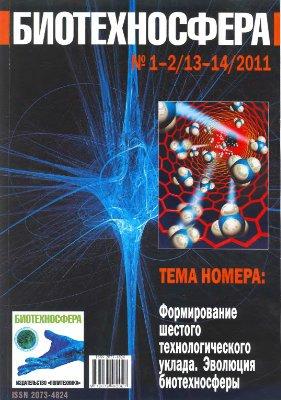 Биотехносфера №1-2/13-14/2011