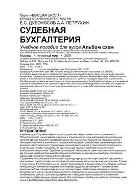 Дубоносов E.С., Петрухин А.А. Судебная бухгалтерия