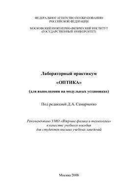 Самарченко. Д.А (ред.) Лабораторный практикум Оптика (для выполнения на модульных установках)